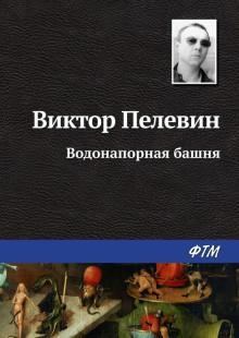 Обложка книги  - Водонапорная башня
