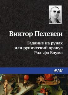 Обложка книги  - Гадание на рунах, или Рунический оракул Ральфа Блума