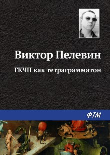 Обложка книги  - ГКЧП как тетраграмматон