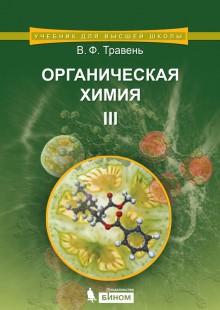 Обложка книги  - Органическая химия. Том III