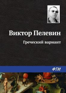 Обложка книги  - Греческий вариант