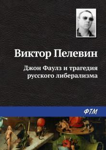 Обложка книги  - Джон Фаулз и трагедия русского либерализма