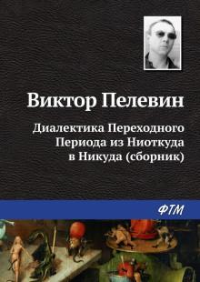 Обложка книги  - Диалектика Переходного Периода из Ниоткуда в Никуда (сборник)