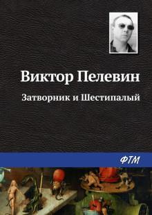 Обложка книги  - Затворник и Шестипалый