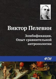 Обложка книги  - Зомбификация. Опыт сравнительной антропологии
