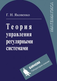 Обложка книги  - Теория управления регулярными системами