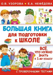 Обложка книги  - Большая книга для подготовки к школе