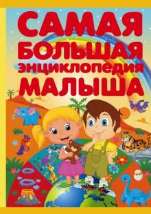Обложка книги  - Самая большая энциклопедия малыша