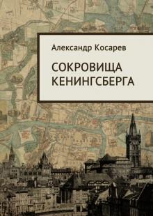 Обложка книги  - Сокровища Кенигсберга