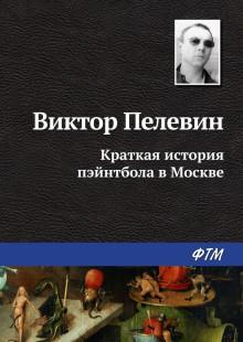 Обложка книги  - Краткая история пэйнтбола в Москве