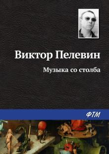 Обложка книги  - Музыка со столба