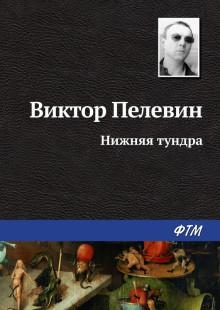 Обложка книги  - Нижняя тундра