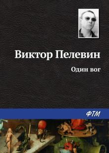 Обложка книги  - Один вог