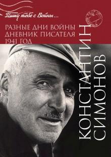 Обложка книги  - Разные дни войны. Дневник писателя. 1941 год
