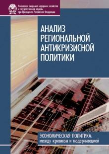 Обложка книги  - Анализ региональной антикризисной политики