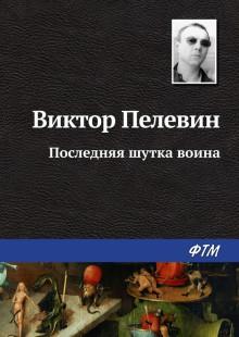 Обложка книги  - Последняя шутка воина