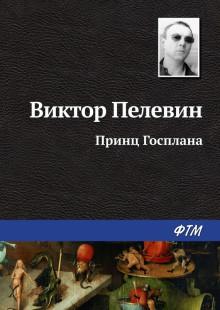 Обложка книги  - Принц Госплана
