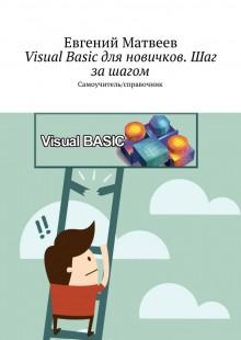 Обложка книги  - Visual Basic для новичков. Шаг зашагом. Самоучитель/справочник