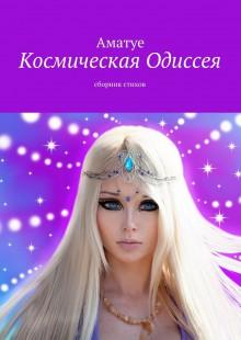 Обложка книги  - Космическая Одиссея. Сборник стихов