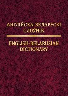 Обложка книги  - Англійска-беларускі слоўнік