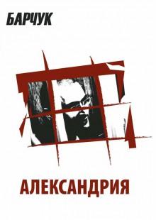 Обложка книги  - Александрия