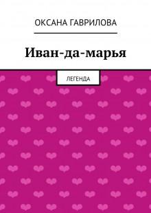 Обложка книги  - Иван-да-марья. Легенда