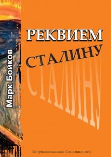 Обложка книги  - Реквием Сталину