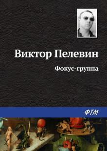 Обложка книги  - Фокус-группа