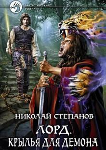 Обложка книги  - Лорд. Крылья для демона