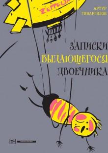 Обложка книги  - Записки выдающегося двоечника