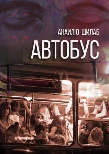 Обложка книги  - Автобус (сборник)