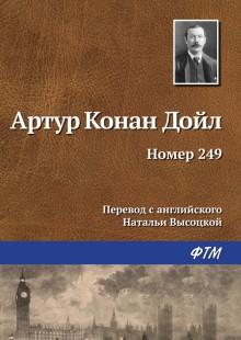 Обложка книги  - Номер 249