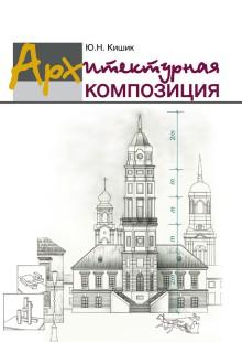 Обложка книги  - Архитектурная композиция