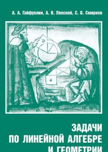 Обложка книги  - Задачи по линейной алгебре и геометрии