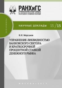 Обложка книги  - Управление ликвидностью банковского сектора и краткосрочной процентной ставкой денежного рынка