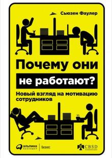 Обложка книги  - Почему они не работают? Новый взгляд на мотивацию сотрудников