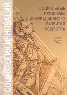 Обложка книги  - Социальные проблемы инновационного развития общества
