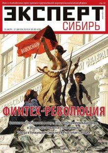 Обложка книги  - Эксперт Сибирь 30-33-2016