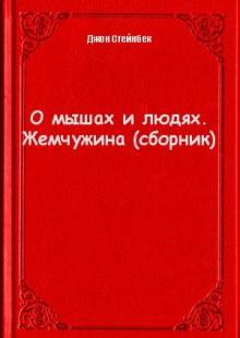 Обложка книги  - О мышах и людях. Жемчужина (сборник)