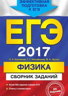Обложка книги  - ЕГЭ 2017. Физика. Сборник заданий
