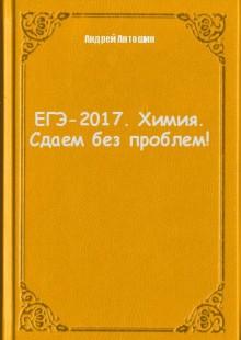 Обложка книги  - ЕГЭ-2017. Химия. Сдаем без проблем!