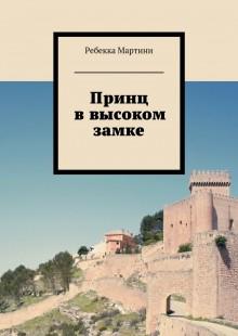 Обложка книги  - Принц в высоком замке