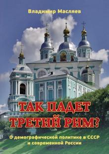Обложка книги  - Так падет третий Рим? О демографической политике в СССР и современной России