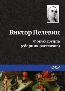 Обложка книги  - Фокус-группа (сборник)