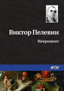 Обложка книги  - Некромент