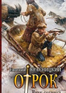 Обложка книги  - Отрок. Внук сотника