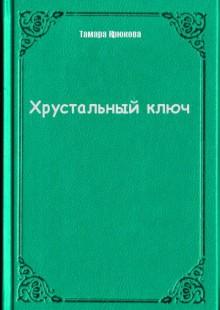 Обложка книги  - Хрустальный ключ