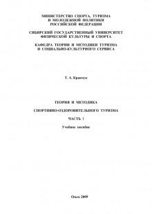 Обложка книги  - Теория и методика спортивно-оздоровительного туризма. Часть I