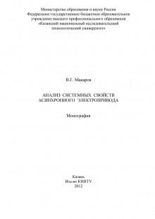 Обложка книги  - Анализ системных свойств асинхронного электропривода