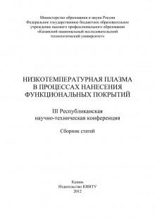 Обложка книги  - Низкотемпературная плазма в процессах нанесения функциональных покрытий